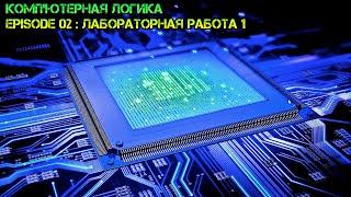 Компьютерная логика s01e02: Лабораторная работа №1