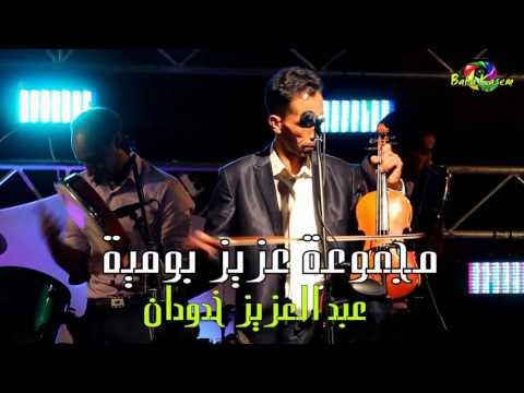Aziz Boumia Party_2_HD_ عزيز بومية لايف في مهرجان بوعنان_ 2017