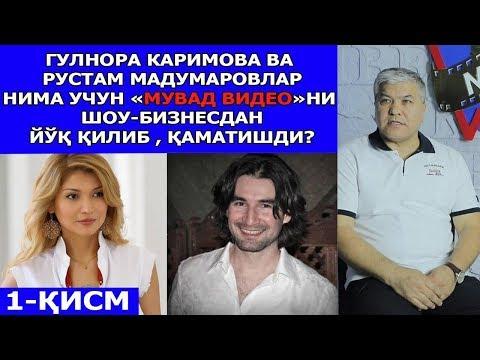 """Gulnora Karimova Va Rustam Madumarovlar Nima Uchun """"MUVAD VIDEO""""ni Yo`q Qilib, Qamatishdi?"""