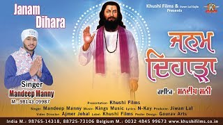 Janam Dihara Mandeep Manny Free MP3 Song Download 320 Kbps