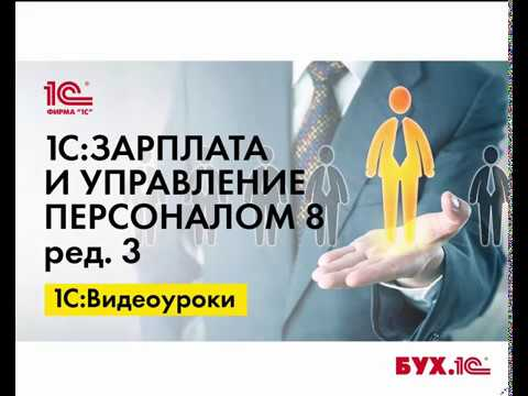Регистрация вычетов по НДФЛ с предыдущих мест работы в 1С:ЗУП ред.3