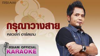 กรุณาวางสาย : หลวงไก่ อาร์ สยาม [Official Karaoke]