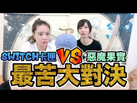 【Sandy】惡魔果實 VS SWITCH卡匣 最苦大對決!