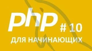 PHP Для начинающего. Работа с Базой данных. Часть 10