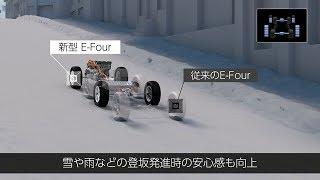 E-Four RAV4 機能訴求動画