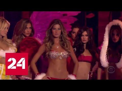Не пускали на подиум трансгендеров: шоу Victoria's Secrets не состоится впервые за 25 лет - Россия…