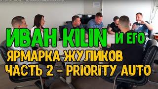 Иван Килин и его Ярмарка жуликов??? часть 2  Priority Auto. Принял ВЫЗОВ от Капитана Америка