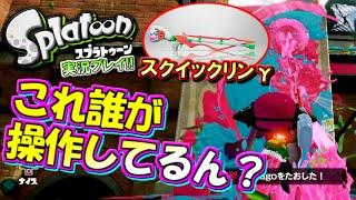 【スプラトゥーン】神エイム!? S+勢のスクイックリンγ実況!! 【ブキチセレクション #5】 thumbnail