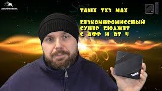 TANIX TX3 MAX. СУПЕР БЮДЖЕТ с AFR, BT 4.1, 2/16, S905W, игры без нагрева и тротлинга!!!