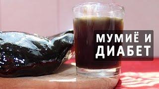 Полезные свойства мумиё при сахарном диабете