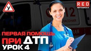 Первая Медицинская Помощь при ДТП!!! Ранения и Травмы [Автошкола RED]