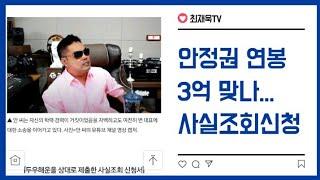 [전문] 변희재, 안정권 연봉 3억 맞나...사실조회 …