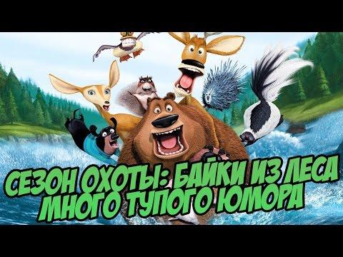 Сезон охоты Байки из леса 2016 смотреть онлайн в хорошем качестве 720 на android