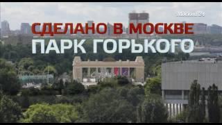 """""""Сделано в Москве"""""""