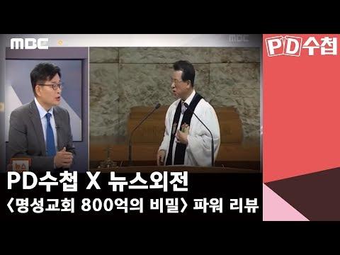 PD수첩 X 뉴스외전 명성교회 800억의 비밀 파워 리뷰