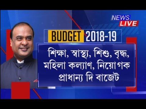 Finance Minister Dr Himanta Biswa Sarma presents Assam Budget 2018