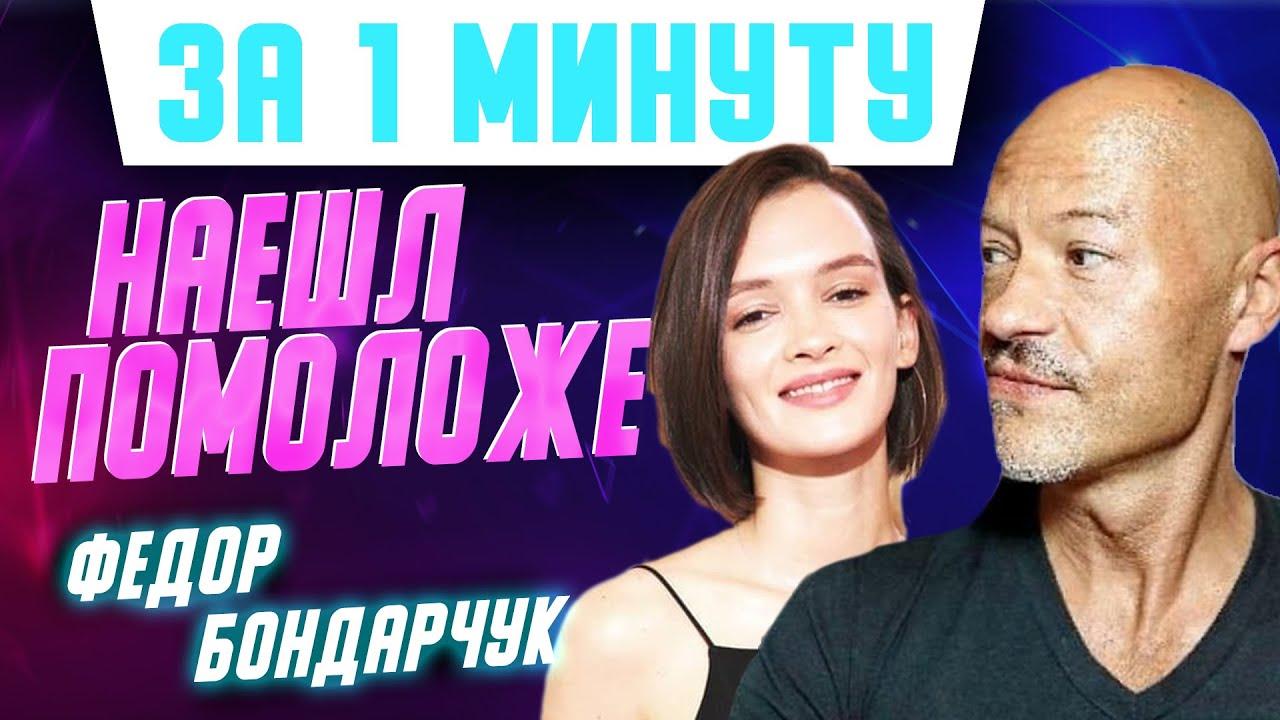Нашел помоложе: история любви режиссера Федора Бондарчука и молодой актрисы Паулины #Shorts