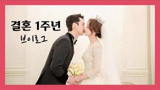 결혼기념일 [VLOG] 그레이웍스 웨딩화보/무드비 감성…