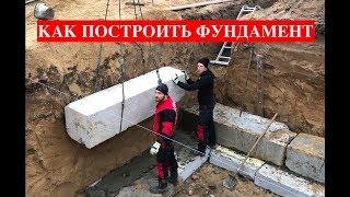 як зробити фундамент з бетонних блоків