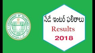 Telangana Inter 1St 2nd Year Results 2018 Release   TS Inter Results 2018  తెలంగాణ ఇంటర ఫలితాలు