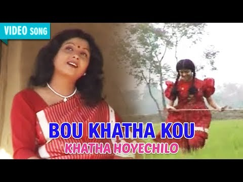 BOU KHATHA KOU | MITA CHATARJEE | KHATHA HOYECHILO | Bengali Latest Songs | Atlantis Music
