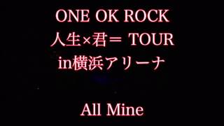 ONE OK ROCK All mine 和訳歌詞付き