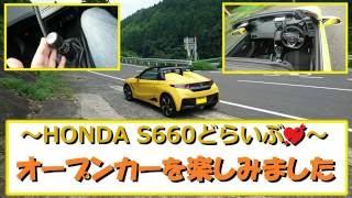 【レンタカーHONDA S660 α 6速MT】はじめてのオープンカーどらいぶ💘