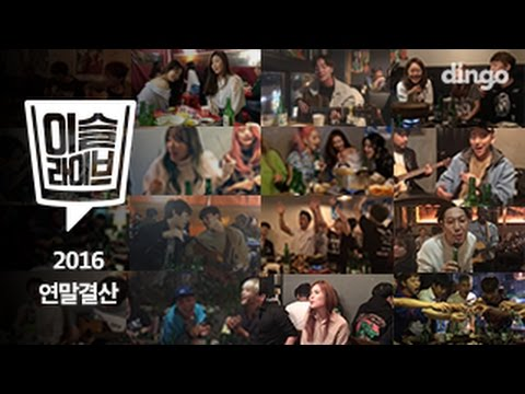 [TIPSY live] Best of 2016 - Various Artists