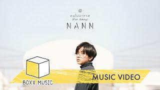 คนในอากาศ [ FAR AWAY ] - NANN [ Official MV ]