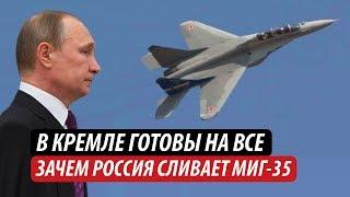 В Кремле готовы на все. Зачем Россия сливает МиГ-35