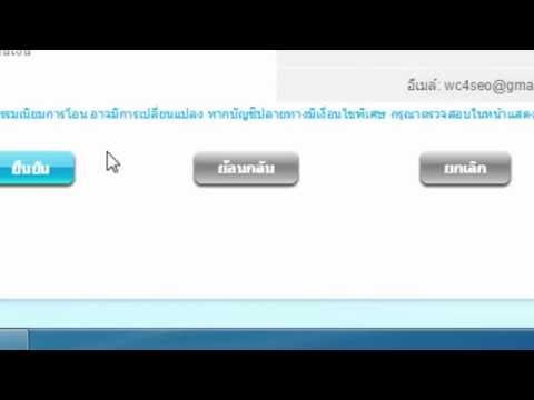 วิธีโอนเงินผ่านเน็ต กรุงไทย
