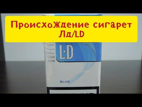 Сигареты лд, каталог, какие бывают, коричневые сигареты, ld