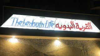 مطعم القرية البدوية | الأكيل حلقة كاملة