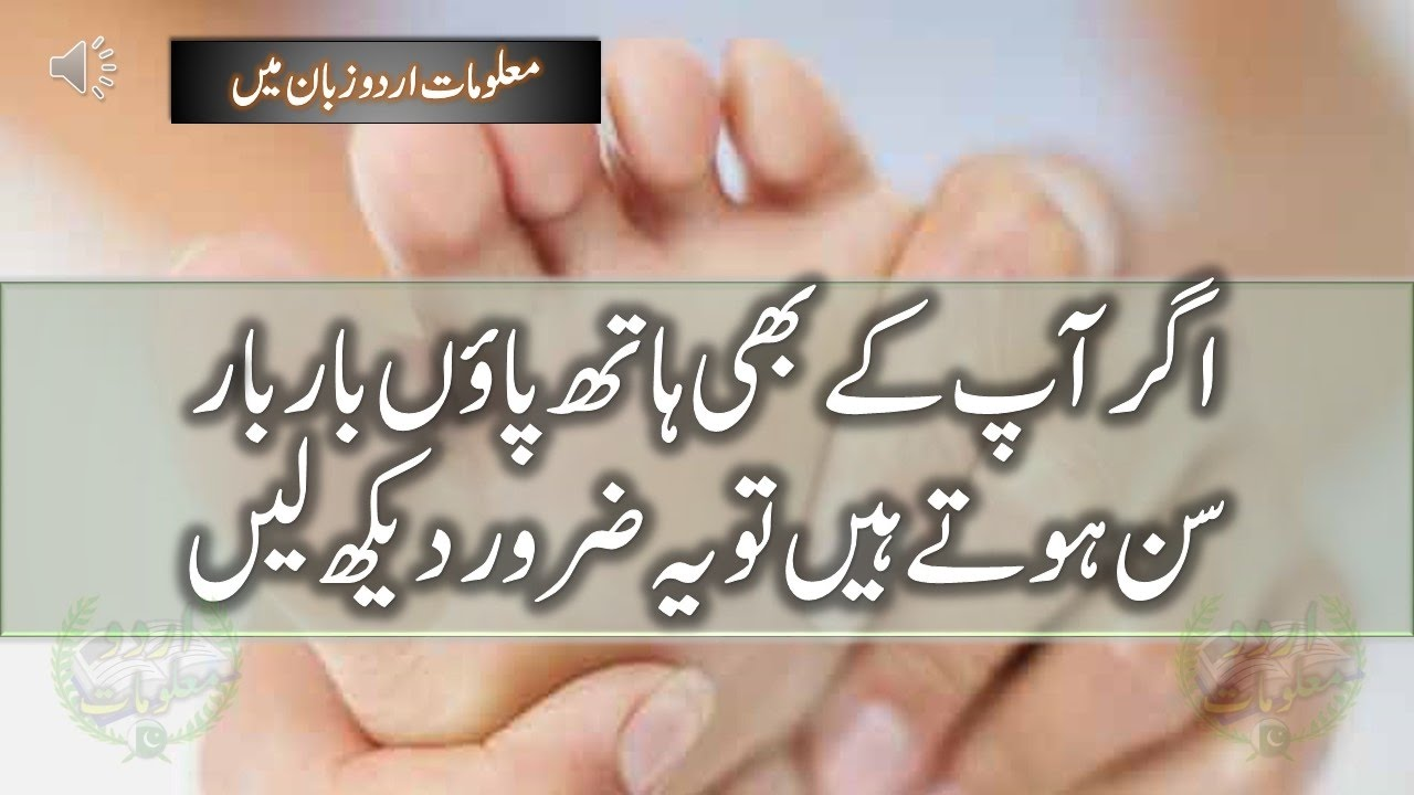Numbness in Hands and Feet in Urdu  Hath Peer Sun Hone Ki Waja in