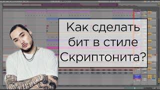 Как сделать бит в стиле Скриптонита в Ableton live