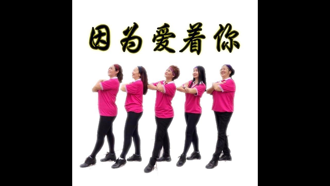 广场舞爱爱爱你_【因为爱着你】广场舞 @ 蓉蓉欢乐舞蹈班 - YouTube