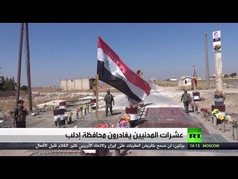 عشرات المدنيين يغادرون محافظة إدلب  - نشر قبل 37 دقيقة