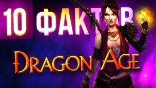10 фактов о Dragon Age, которые вы могли не знать