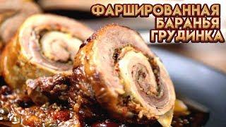 Фаршированная баранья грудинка - рецепт от Гордона Рамзи