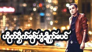 Mon Music Video 2016 - ဒြက္မန္ - ဟုိတ္ပိၞက္ေဗွ္ဟြံဍဳိက္ေပင္ - ဒေယွ္ - စၞှဆာန္