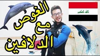 عراقي يقضي يومه بالكامل مع الدلافين لن تصدق!!