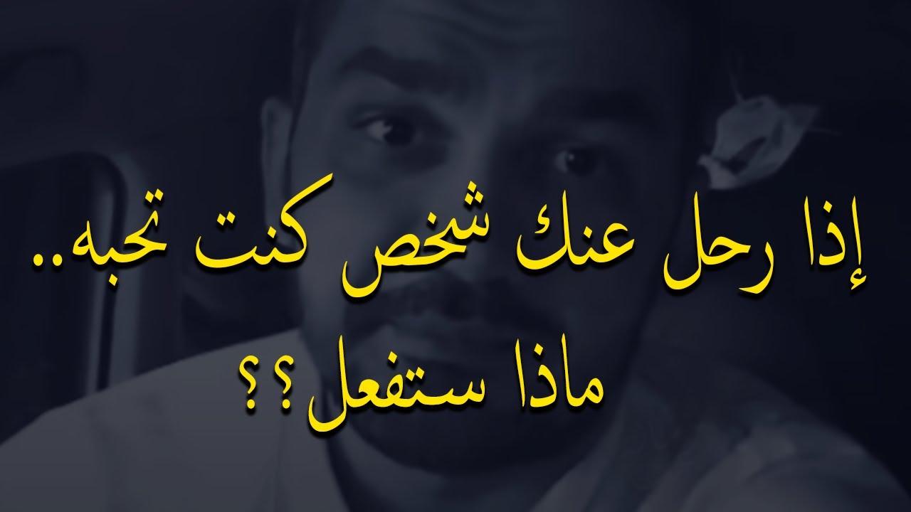 الشخص الذي تعلقت به ثم رحل عنك و تركك.تعامل معه هكذا !!_سعد الرفاعي