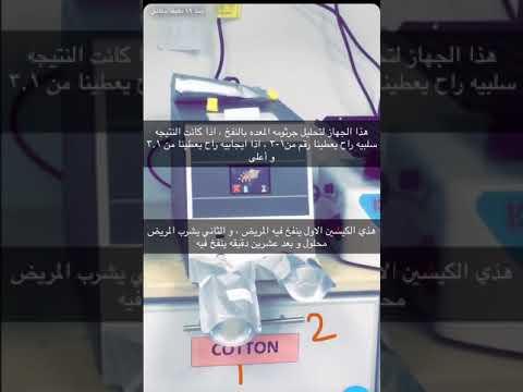 جهاز تحليل جرثومه المعده بالنفخ و قراءة نتيجه التحليل Youtube