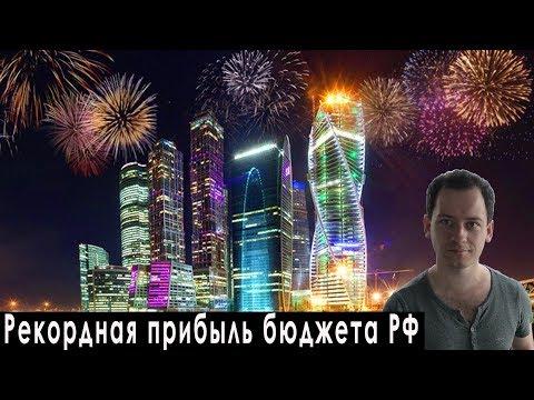 Прибыль бюджета России больше бюджета Украины прогноз курса доллара евро рубля РТС на август 2019