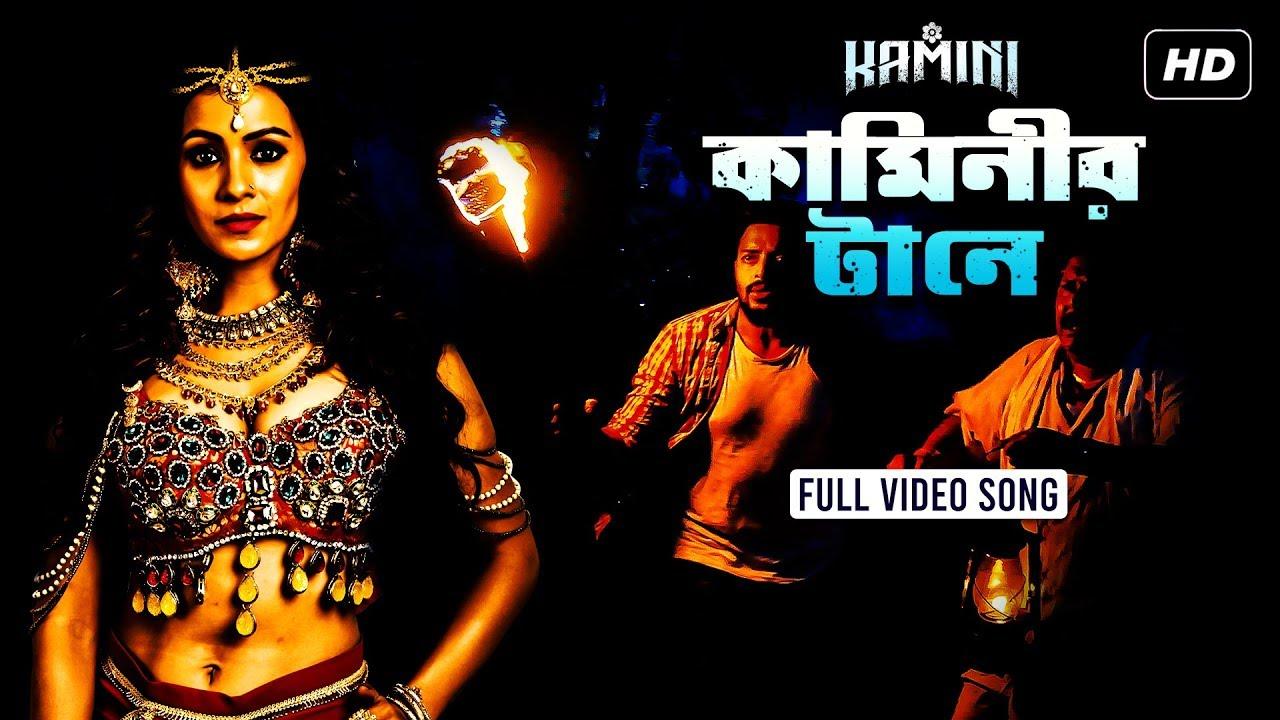 Download Kaminir Taney | Full Video Song | Diptarka Bose Feat. Barkha Bisht | Kamini - Web Series | hoichoi