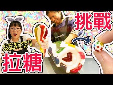 【DIY】巨大拉糖挑戰一口氣做1000顆糖果[NyoNyoTV妞妞TV玩具]
