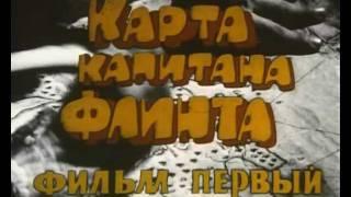 Остров Сокровищ  (1988, часть 1) Без Реставрации