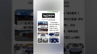 경남천막대여,부산,대구,울산,창원/렌탈,임대/캐노피,몽…
