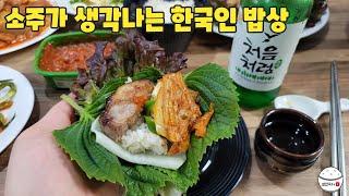 소주를 부르는 한국인 밥상