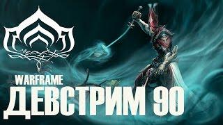 ДЕВСТРИМ 90 (ОБЗОР) - 33-Й ВАРФРЕЙМ  ► Warframe